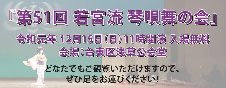 『第51回 若宮流 琴唄舞の会』令和元年12月15日(日)11時開演 入場無料@台東区浅草公会堂